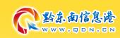 黔�|南信息(xi)港