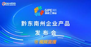 黔東南州(zhou)企(qi)業(ye)產品發布會視頻直(zhi)播