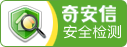 奇安信(xin)網站安全檢(jian)測認證
