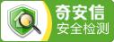 奇(qi)安信(xin)網站(zhan)安全檢測認證